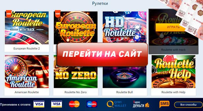 Онлайн игры азартные рулетка