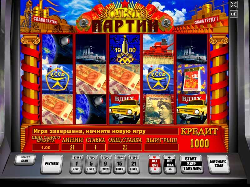 Игровые автоматы бесплатно мистер голд
